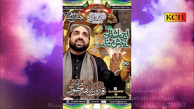 VIDEO PROMO of QARI SHAHID MEHMOOD NEW RUBI UL AWAL ALBUM 2016-RELEASED ON 1ST RUBI UL AWAL