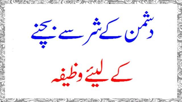 Dushman K Shar Say Bachnay K Liye Wazifa - esptube