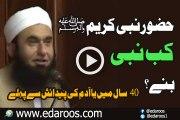 Huzoor Nabi Kareem SAW Kab Nabi Bane, 40 Saal Mein Ya Aadam Ki Paidaish Se Pehle By Maulana Tariq Jameel