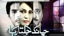 Chand Jalta Raha Episode 9 Promo - PTV Home Drama