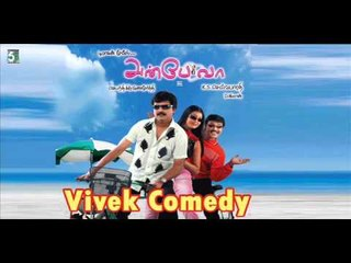 Anbe Vaa  Tamil Movie | Vivek Comedy | Audio Jukebox