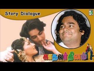 Kadhalar Dhinam - Jukebox (Full Movie Story Dialogue)