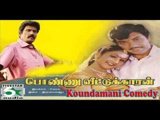 Koundamani and Sathyaraj Lollu Comedy | Ponnu Veetukaran comedy Juke Box