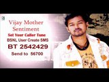 Vijay Mother Sentiment | Vijay Dialogue | Vijay Caller tune | Pokkiri | Sivakasi