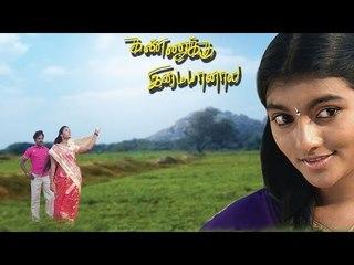 Kannukku Immayannal  - Juke Box | Sateesh Bala | Joeshwa M.D | Kumaragurunathan | Mass Audios