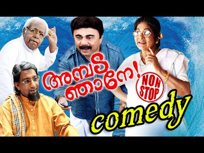 അമ്പട ഞാനേ Comedy Scenes Collection   Malayalam Comedy Scenes   Nedumudi Venu Comedy Scenes