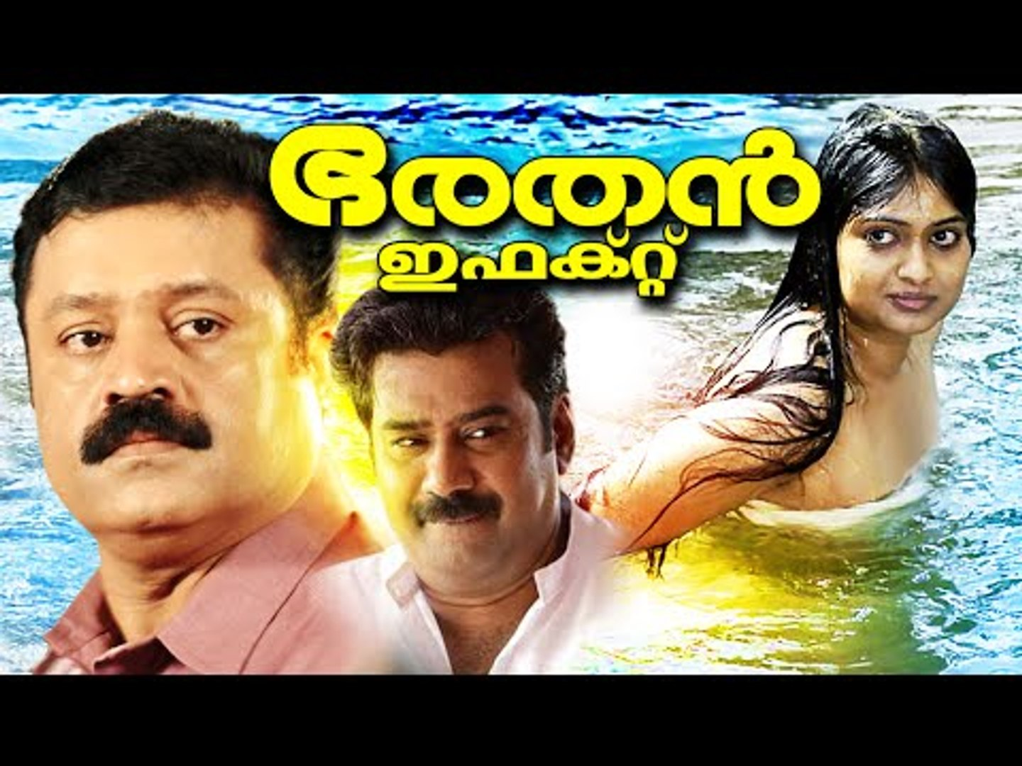 Malayalam Full Movie | Bharathan Effect | Suresh Gopi,Biju Menon Malayalam Full Movie