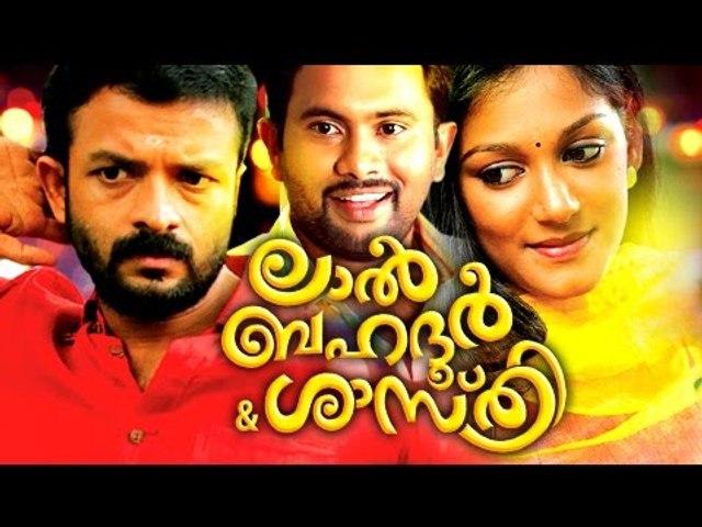 Lal Bahadur Shastri | Malayalam Full Movie 2015 | Jayasurya,Nedumudi Venu and Aju Varghese