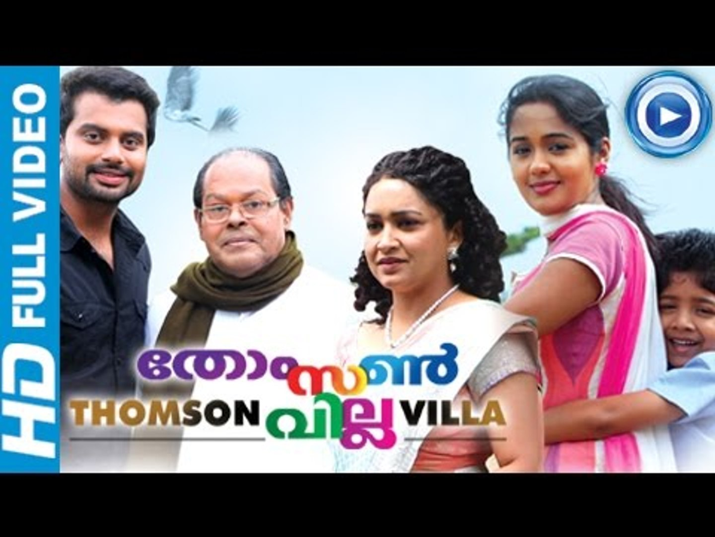Malayalam Full Movie 2014 New Releases | Thomson Villa | Full Movie Full HD