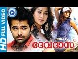Malayalam Full Movie 2014 | Devdas | Malayalam Full Movie 2014 New Releases