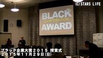【ブラック企業大賞2015】 アリえないで賞は『株式会社引越
