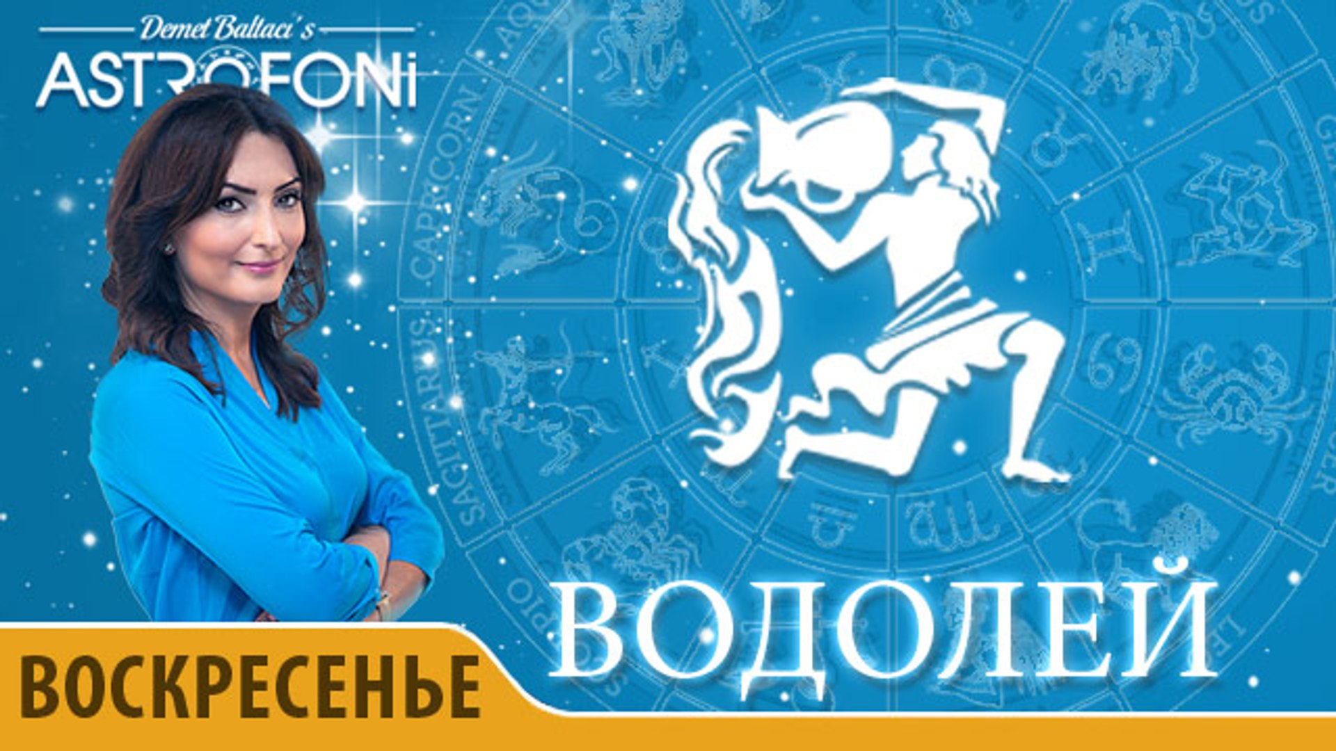 Водолей: Астропрогноз на день 6 декабря 2015 г.