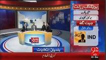 Special Transmission On 92 News - 5th December 2015
