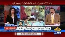 Fayaz ul Hasan Chohan Views On Karachi LB Polls And Grievances