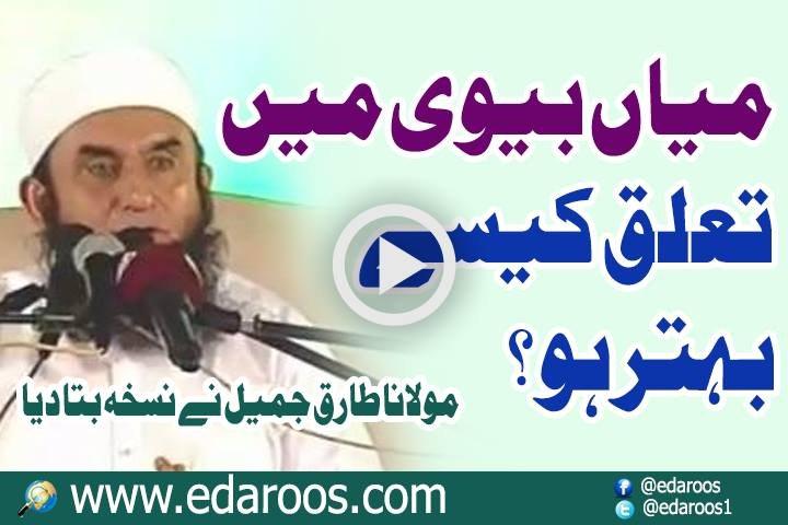 Mian Biwi Mein Taluq Kaise Behtar Ho By Maulana Tariq Jameel