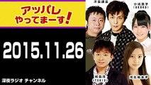 2015.11.26 アッパレやってまーす!木曜日 城島茂・小嶋真子(AKB48)・次長課長・河北麻友子