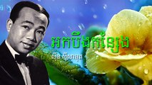 Sin Sisamuth - Sin Sisamuth Song - The Best of Khmer Oldies song