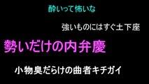 【キチガイ動画ランキング】上裸キチガイ!参戦【小物臭】