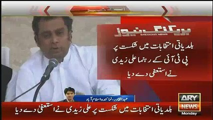 Ali Zaidi Resigned from His Post Over Poor Performance In LG Elections
