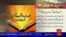 Tareekh KY Oraq Sy–  Hazrat Khawaja Shams-ud-deen Sialvi(R.A) –07 Dec 15 - 92 News HD