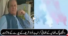 Nawaz Sharif's Face Expression While Witnessing PAF Fire Power Demonstration
