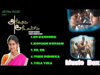 Arinthum Ariyamalum - Juke Box | Arya | Navadeep | Samiksha | Yuvan Shankar Raja | Mass Audios