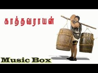 Kathavarayan - Juke Box | Karan | Vidisha| Radha | Salangai Durai | Srikanth Deva | Mass Audios