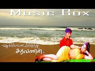 Pudhukottaiyilirundhu Saravanan - Juke Box | Dhanush | Yuvan Shankar Raja | Mass Audios