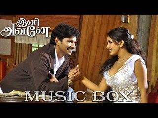 Ini Avanea - Juke Box | Santhosh | Sasi | Ashleysha | S.S. Suriya | Sampathraj | Mass Audios