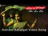 Aairam Aasaigal Video Song - Valiyudan Oru Kadhal | Rajesh | Gowri Nambiyar | Mass Audios