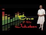 Deva Hits Volume 1 - Jukebox | Tami Movie | Audio Songs | Super Hits | Blockbuster Hits
