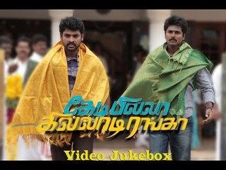 Kedi Billa Killadi Ranga - Video Jukebox  | Sivakarthikeyan | Bindu Madhavi  | Soori | Vimal