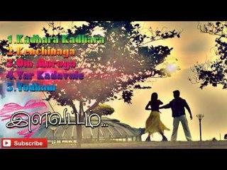 Ilavattam - Juke Box | Navdeep | Sheela | A. R. Rajaraja | Mani Sharma