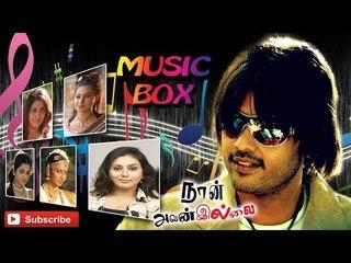 Naan Avanillai - Jukebox | Jeevan | Sneha | Namitha | Malavika | Jyothirmayi | Vijay Antony