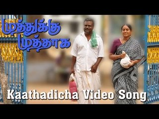 Kaathadicha Video Song - Muthukku Muthaaga | Vikranth | Monica | Oviya | Natraj
