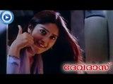 En Ponne... - Song From - Malayalam Movie Devdas [HD]