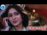 Malayalam Movie - Devdas - Part 11 Out Of 21 [Ram, Ileana, Sayaji Shinde] [HD]