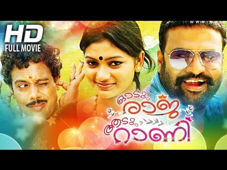 Malayalam Full Movie 2015 New Releases - Odum Raja Aadum Rani Full Movie Full HD