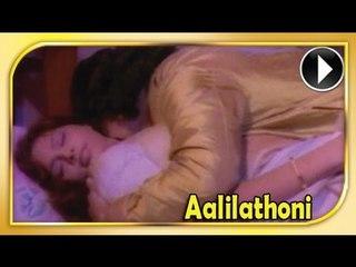 Malayalam Movie - Aalilathoni - Part 20 Out Of 22 [HD]