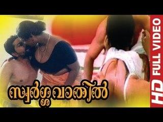 Malayalam Full Movie New Releases    Swargavathil    Malayalam Full Movie [HD]