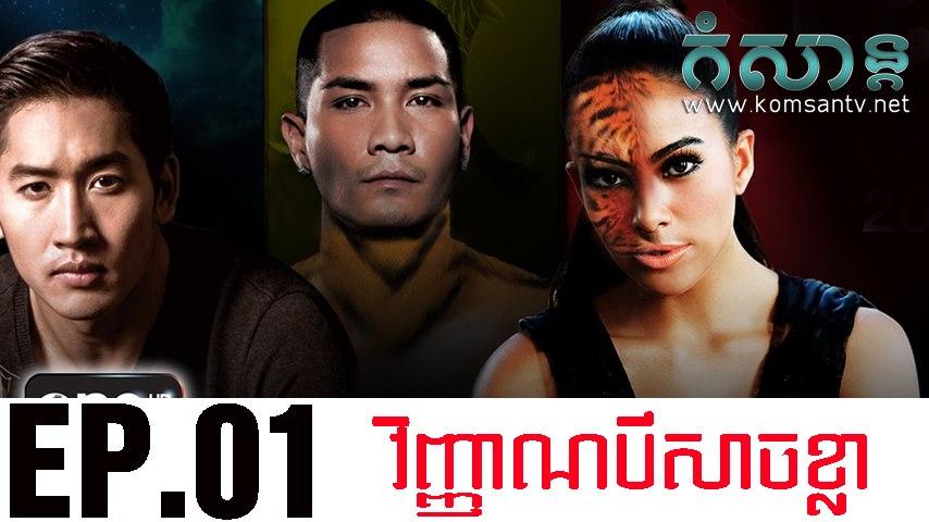 វិញ្ញាណបីសាចខ្លា EP.01 | vinhean bei sach kla | Thai Drama Khmer dubbed | Godialy.com