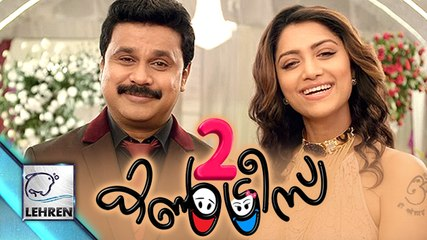 Two Countries Official Teaser Review