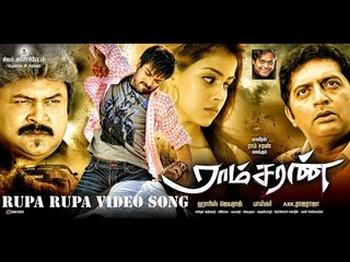 Rupa Rupa video song - Ramcharan  | Ram Charan Teja | Genelia |  Harris Jayaraj | Mass Audios
