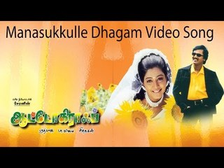 Manasukkulle Dhagam Video Song - Autograph | Cheran | Gopika | Sneha | Bharathwaj