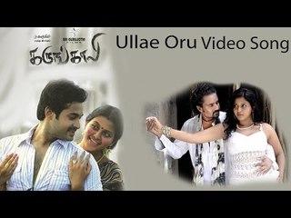 Ullae Oru Video Song | Kalanjiyam | Anjali | Srikanth Deva |  Kalanjiyam| Massaudios