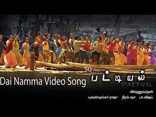 Dai Namma Video Song - Pattiyal | Arya | Bharath | Pooja | Padmapriya | Yuvan Shankar Raja
