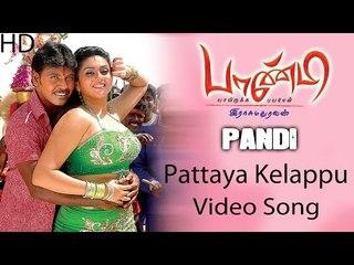 Pattaya Kelappu Video Song | Raghava Lawrence | Sneha | Srikanth Deva | Rasu Madhuravan | Massaudios