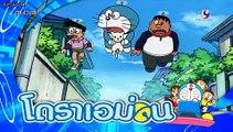 โดเรม่อน 04 ตุลาคม 2558 ตอนที่ 58 Doraemon Thailand [HD]