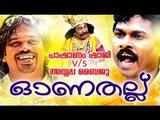 ഓണതല്ല്   Pashanam Shaji V/S Ayyappa Baiju   Malayalam Comedy Show 2015   Pashanam Shaji Latest