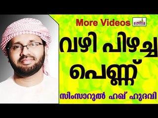 വഴി പിഴച്ചുപോയ പെണ്ണിന്റെ കഥ...Islamic Speech In Malayalam | Simsarul Haq Hudavi